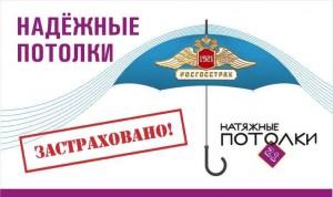 Застраховано_сайт